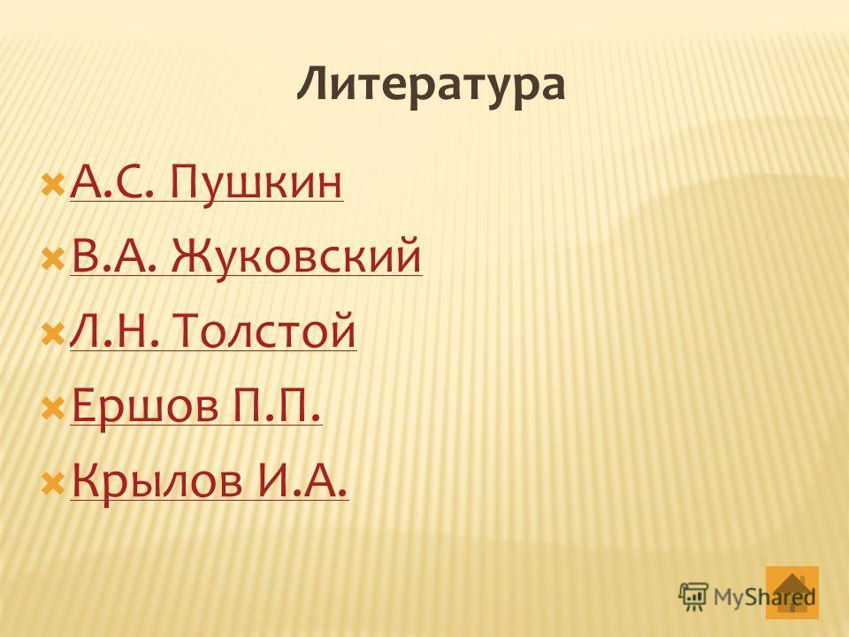 Литература А.С. Пушкин В.А. Жуковский Л.Н. Толстой Ершов П.П. Крылов И.А.