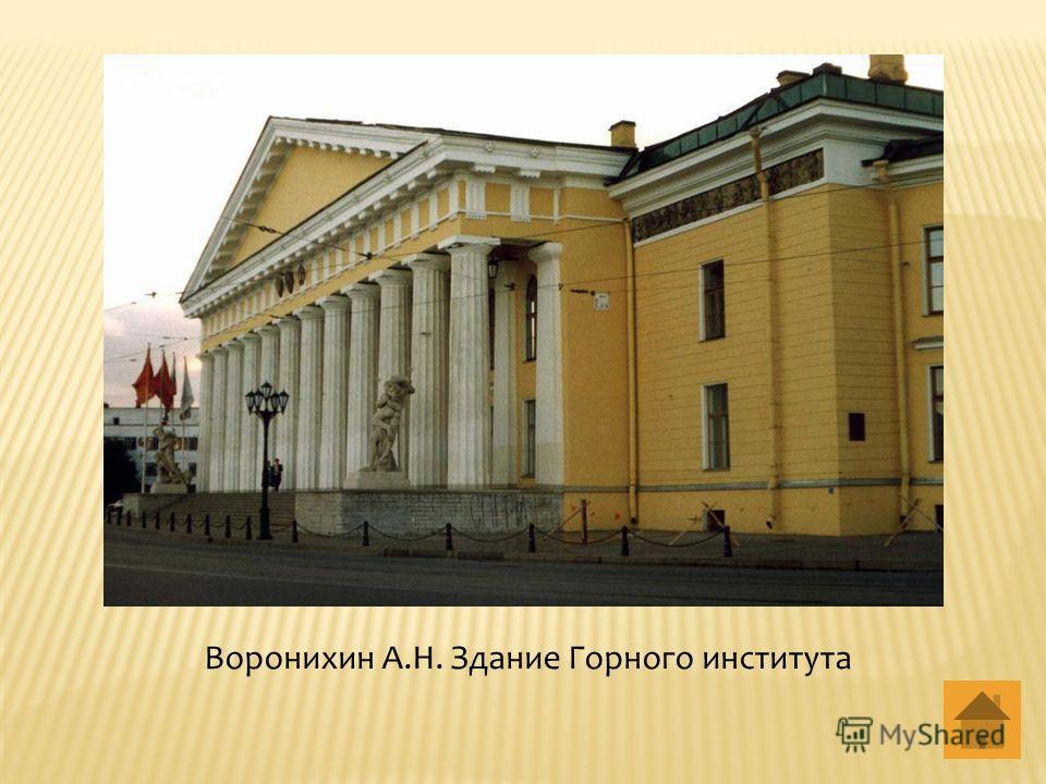 Воронихин А.Н. Здание Горного института