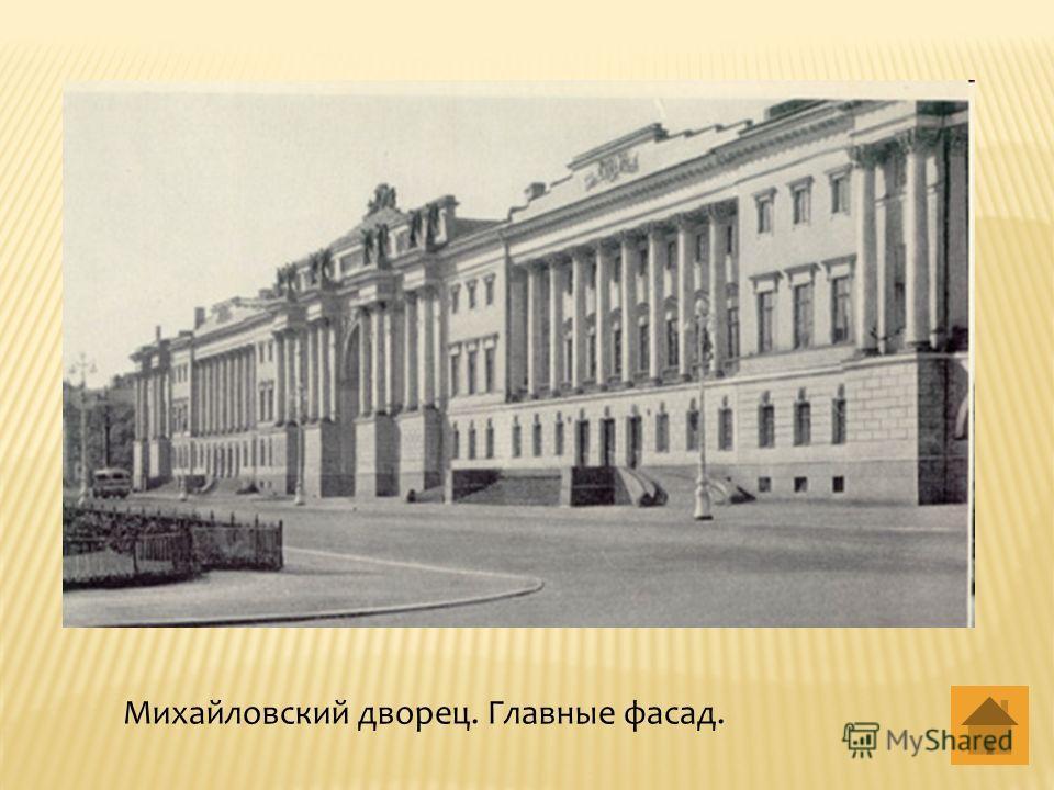 Михайловский дворец. Главные фасад.