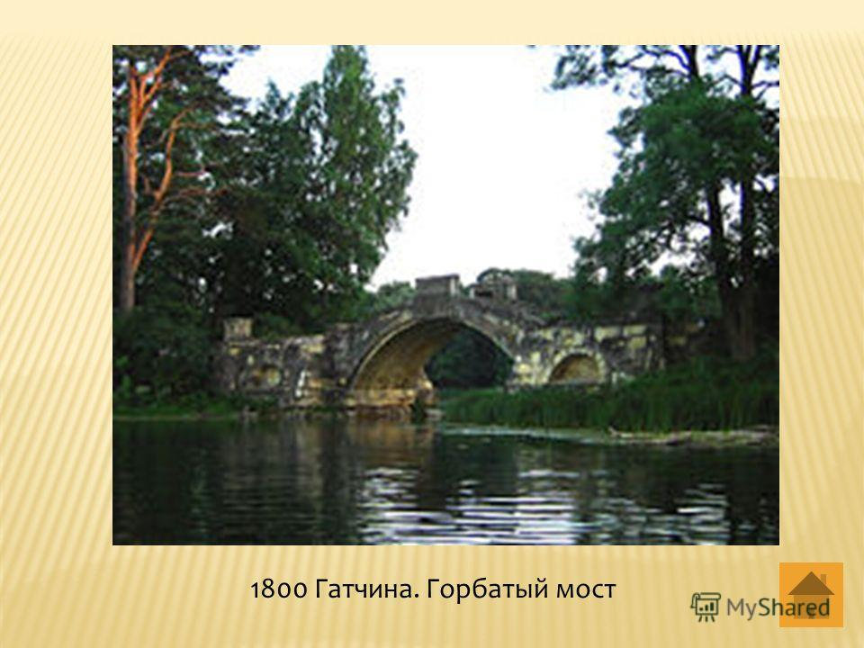 1800 Гатчина. Горбатый мост