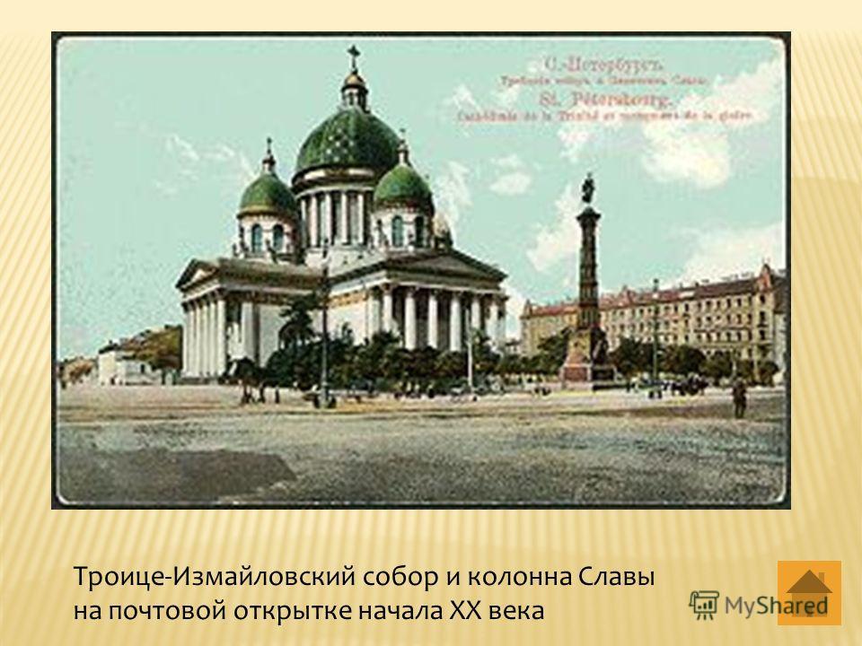 Троице-Измайловский собор и колонна Славы на почтовой открытке начала XX века