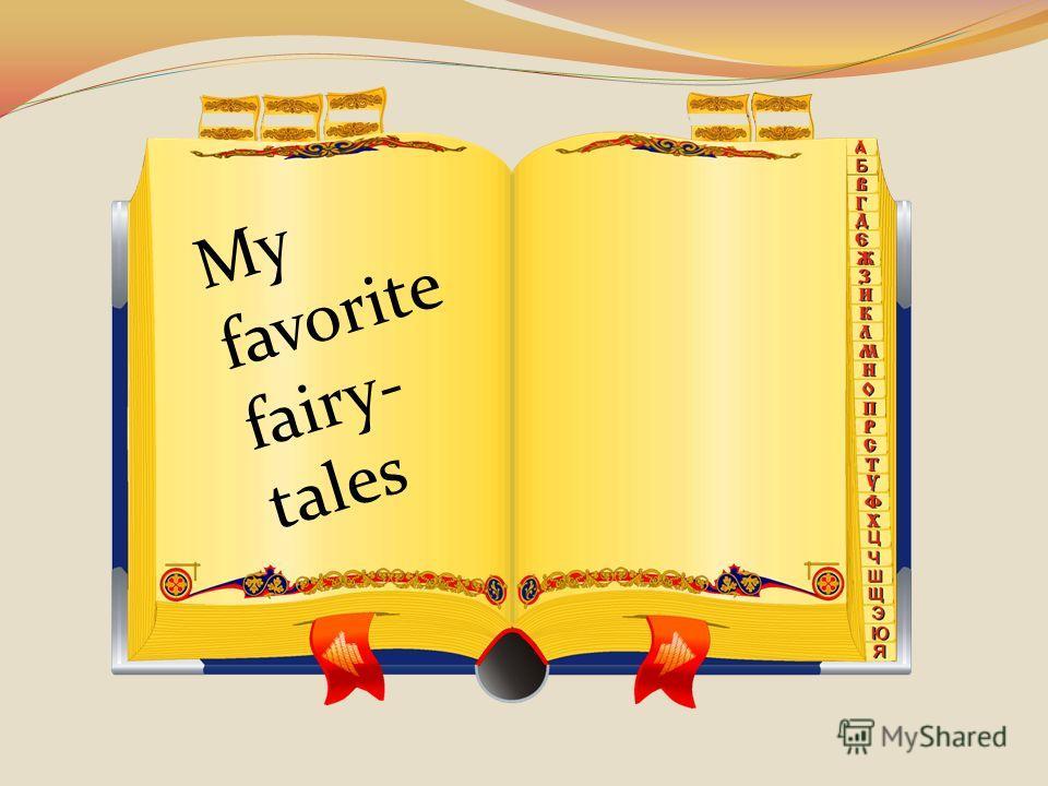 My favorite fairy- tales