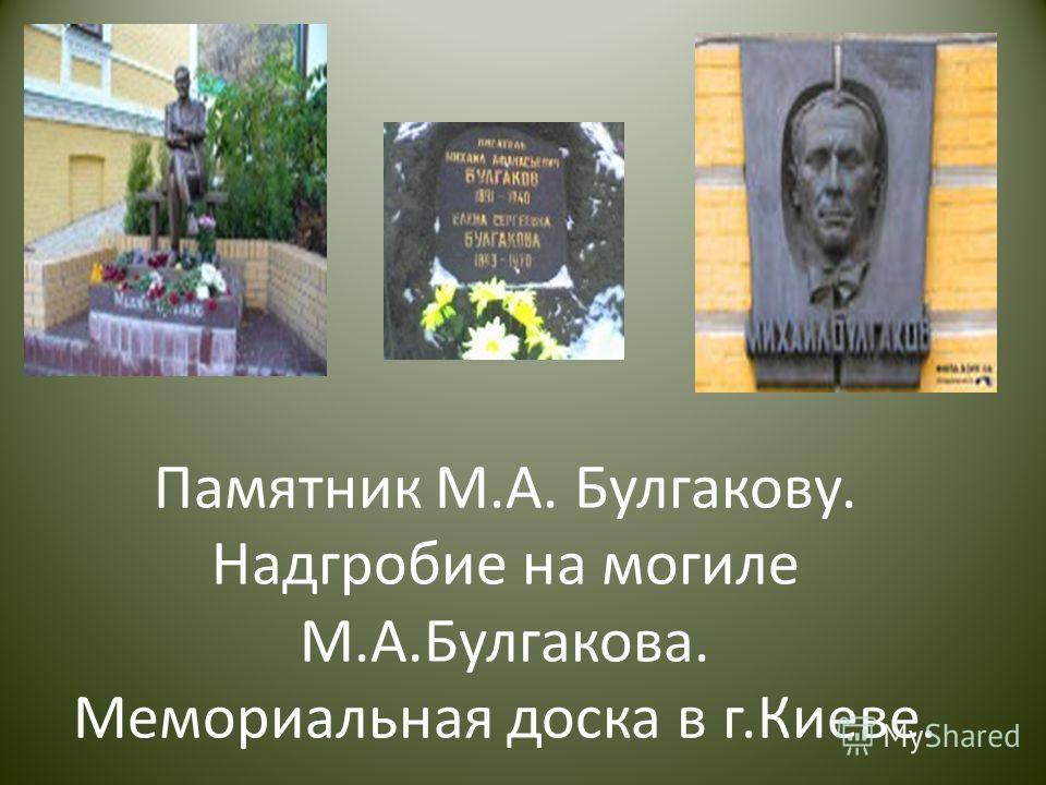 Памятник М.А. Булгакову. Надгробие на могиле М.А.Булгакова. Мемориальная доска в г.Киеве.