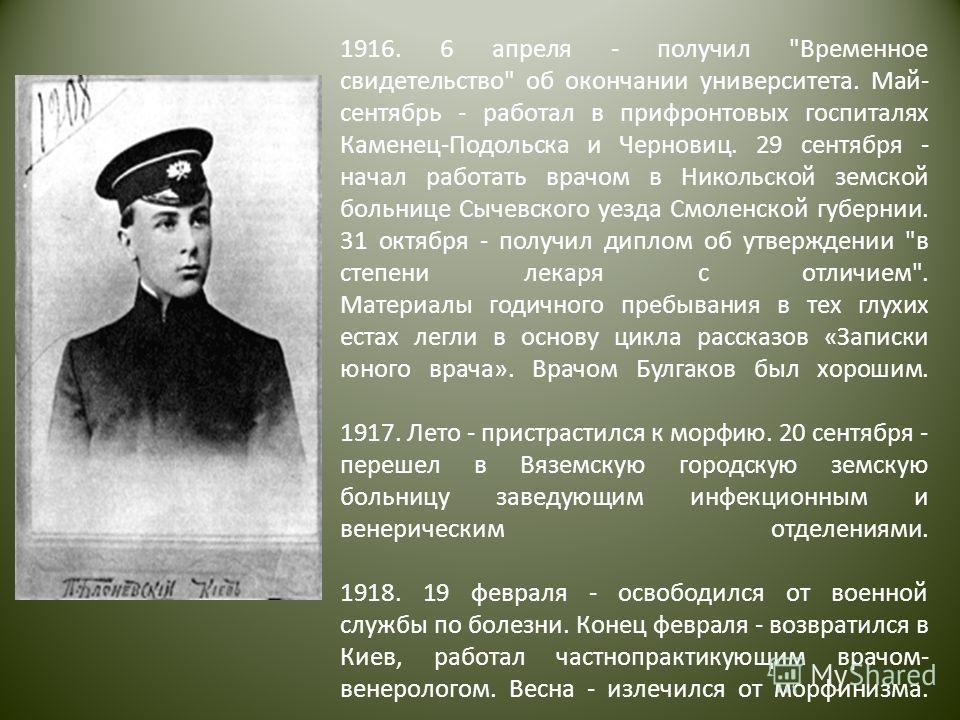 1916. 6 апреля - получил