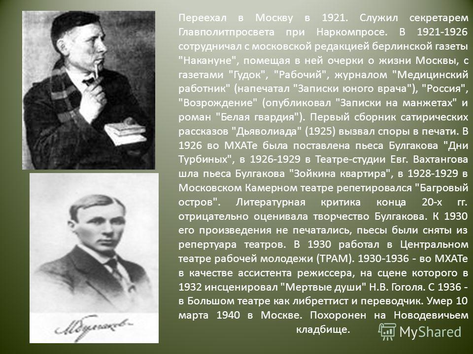 Переехал в Москву в 1921. Служил секретарем Главполитпросвета при Наркомпросе. В 1921-1926 сотрудничал с московской редакцией берлинской газеты