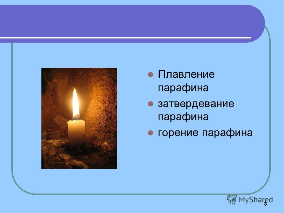 Плавление парафина затвердевание парафина горение парафина 3