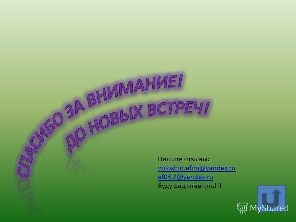 Пишите отзывы: voloshin.efim@yandex.ru voloshin.efim@yandex.ru ef03.2@yandex.ru Буду рад ответить!!!