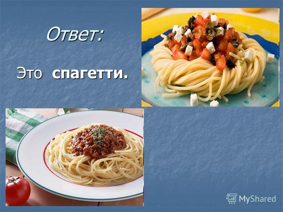 Ответ: Это спагетти.