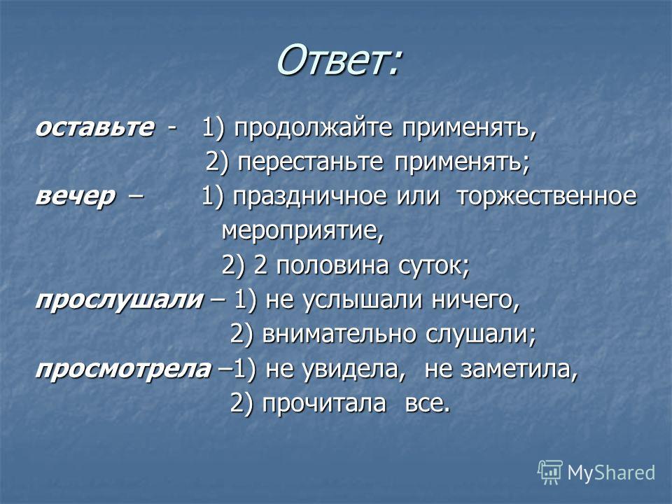 Ответ: оставьте - 1) продолжайте применять, оставьте - 1) продолжайте применять, 2) перестаньте применять; 2) перестаньте применять; вечер – 1) праздничное или торжественное вечер – 1) праздничное или торжественное мероприятие, мероприятие, 2) 2 поло