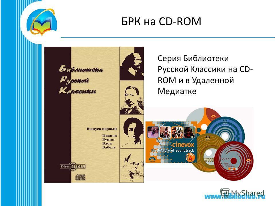 БРК на CD-ROM Серия Библиотеки Русской Классики на CD- ROM и в Удаленной Медиатке