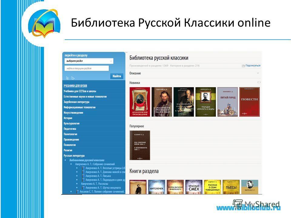 Библиотека Русской Классики online