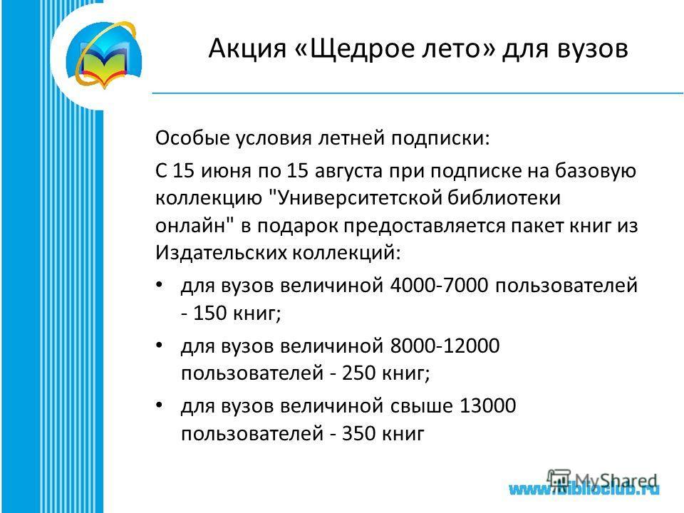 Акция «Щедрое лето» для вузов Особые условия летней подписки: С 15 июня по 15 августа при подписке на базовую коллекцию