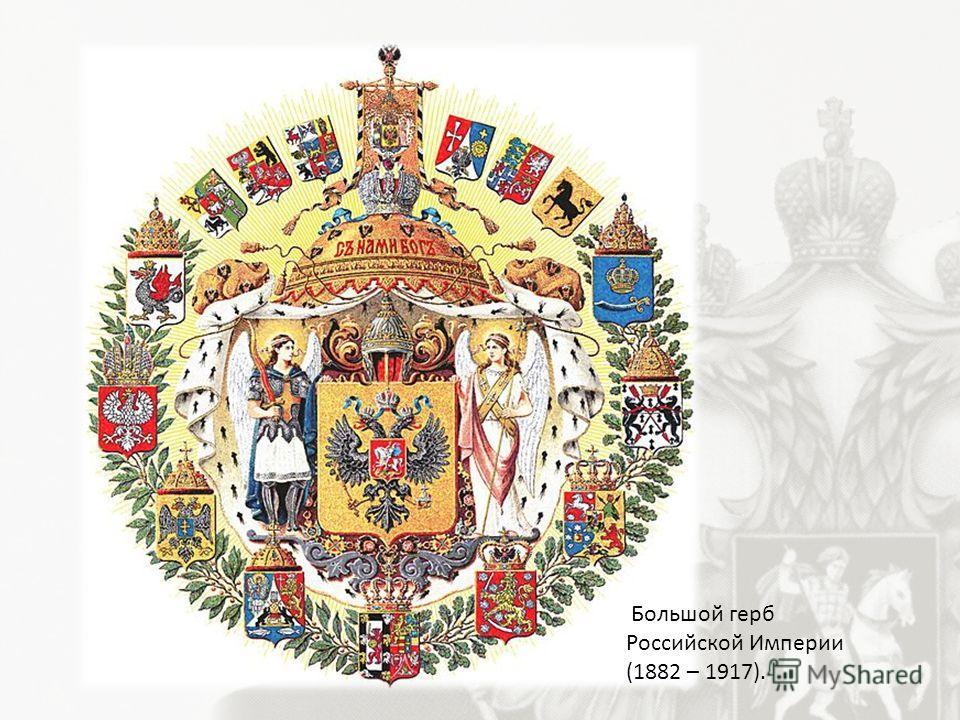 Большой герб Российской Империи (1882 – 1917).