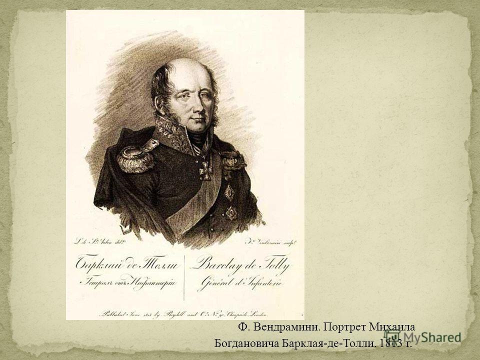 Ф. Вендрамини. Портрет Михаила Богдановича Барклая-де-Толли. 1813 г.