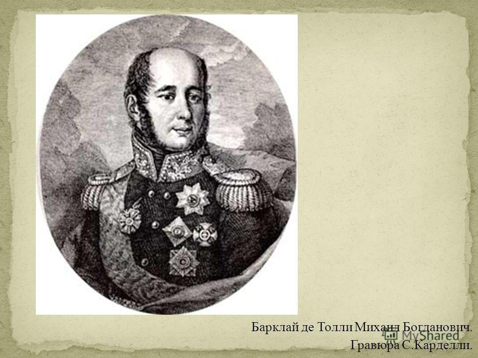 Барклай де Толли Михаил Богданович. Гравюра С.Карделли.