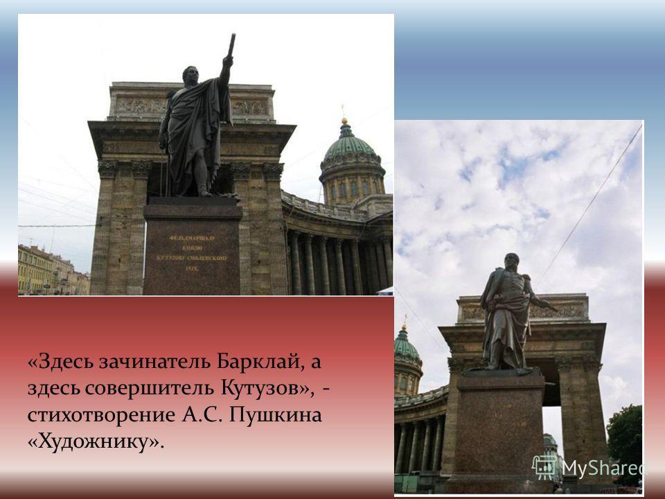 «Здесь зачинатель Барклай, а здесь совершитель Кутузов», - стихотворение А.С. Пушкина «Художнику».