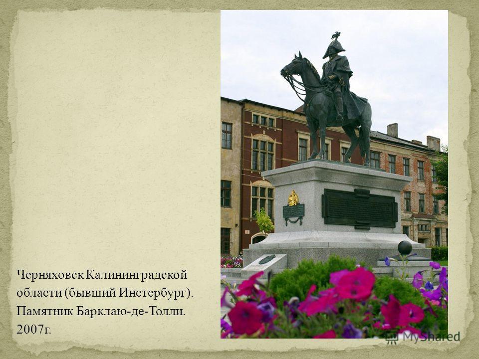 Черняховск Калининградской области (бывший Инстербург). Памятник Барклаю-де-Толли. 2007г.
