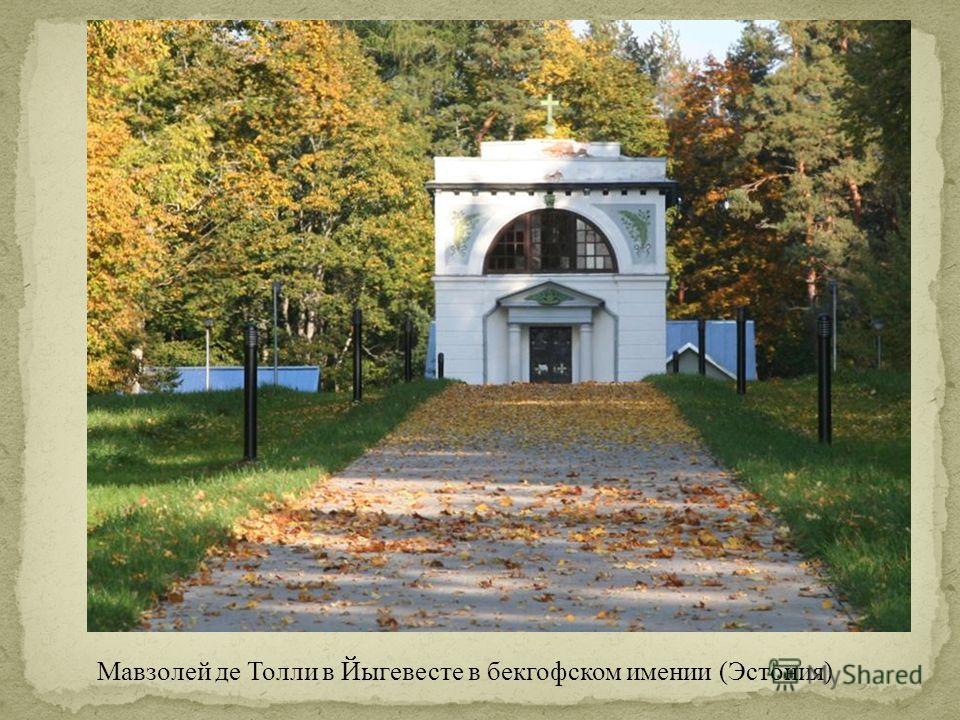 Мавзолей де Толли в Йыгевесте в бекгофском имении (Эстония)
