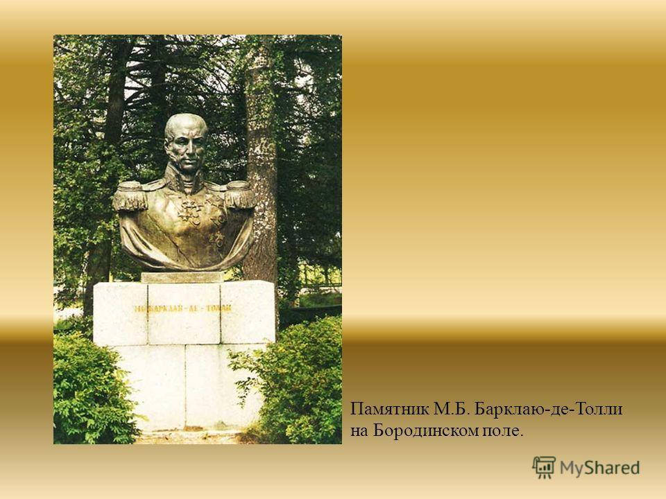 Памятник М.Б. Барклаю-де-Толли на Бородинском поле.