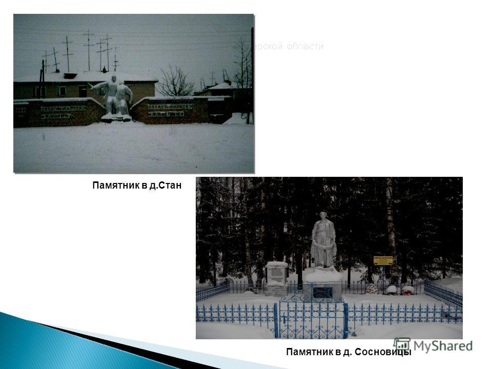 Памятник в д.Стан Памятник в д. Сосновицы
