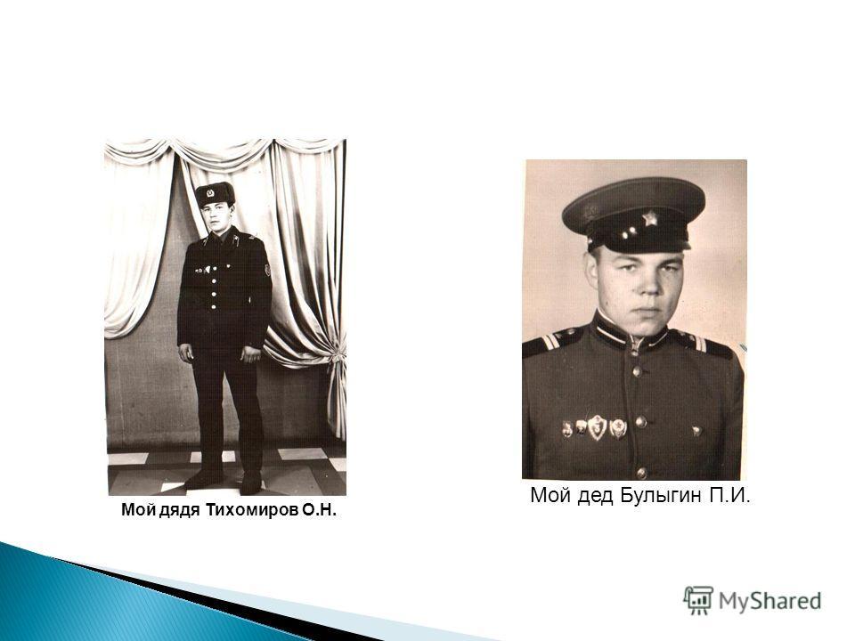 Мой дядя Тихомиров О.Н. Мой дед Булыгин П.И.