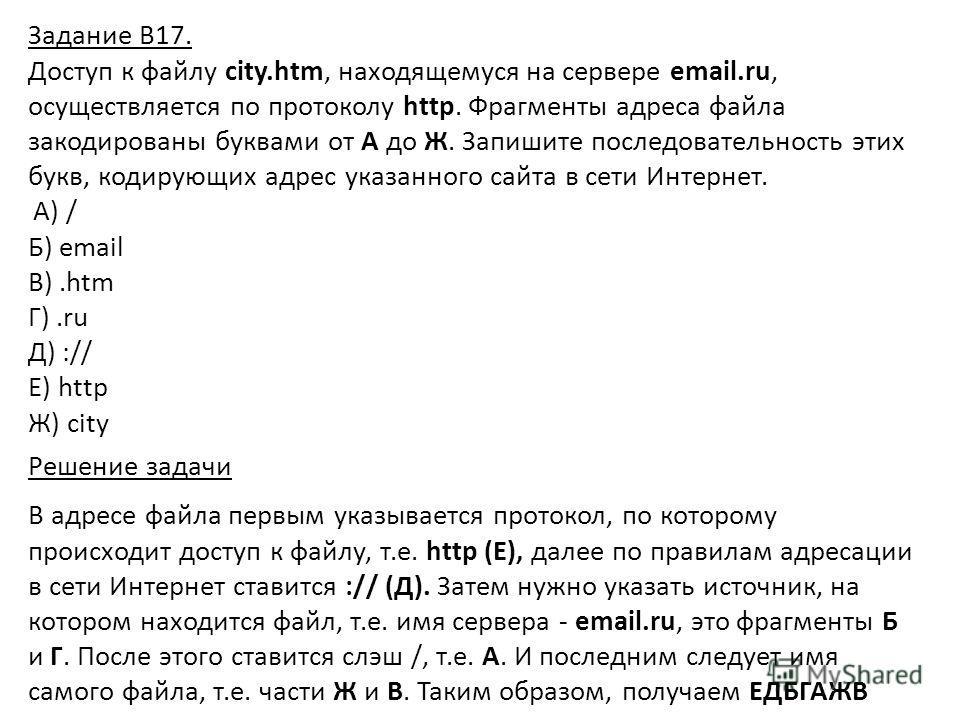 Задание В17. Доступ к файлу city.htm, находящемуся на сервере email.ru, осуществляется по протоколу http. Фрагменты адреса файла закодированы буквами от А до Ж. Запишите последовательность этих букв, кодирующих адрес указанного сайта в сети Интернет.