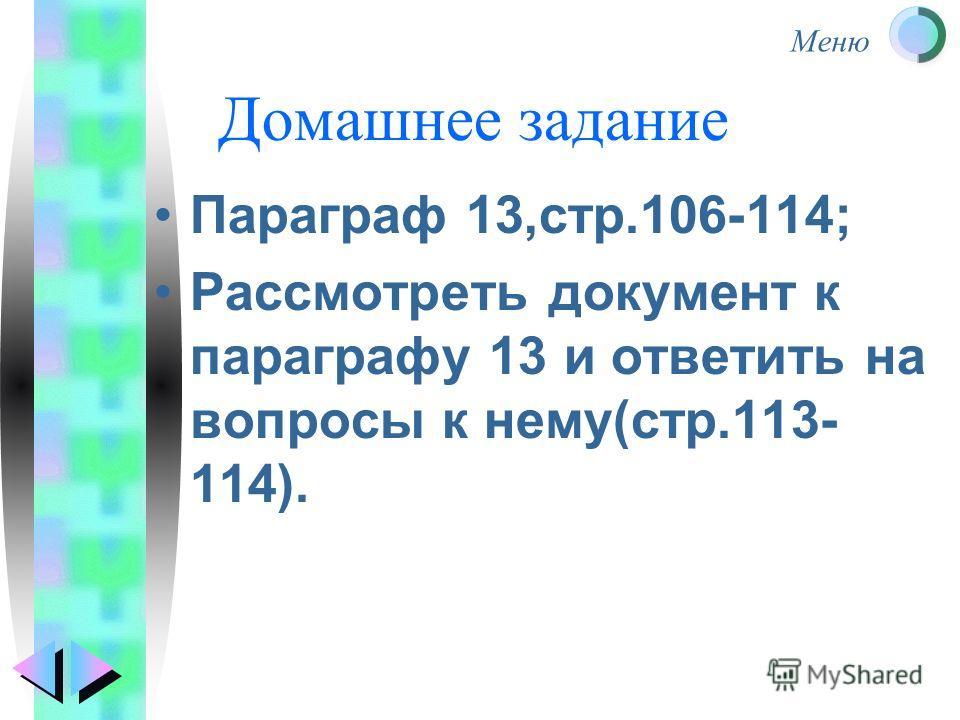 Меню Домашнее задание Параграф 13,стр.106-114; Рассмотреть документ к параграфу 13 и ответить на вопросы к нему(стр.113- 114).