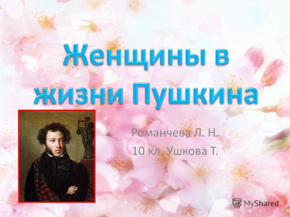 Романчева Л. Н. 10 кл. Ушкова Т.
