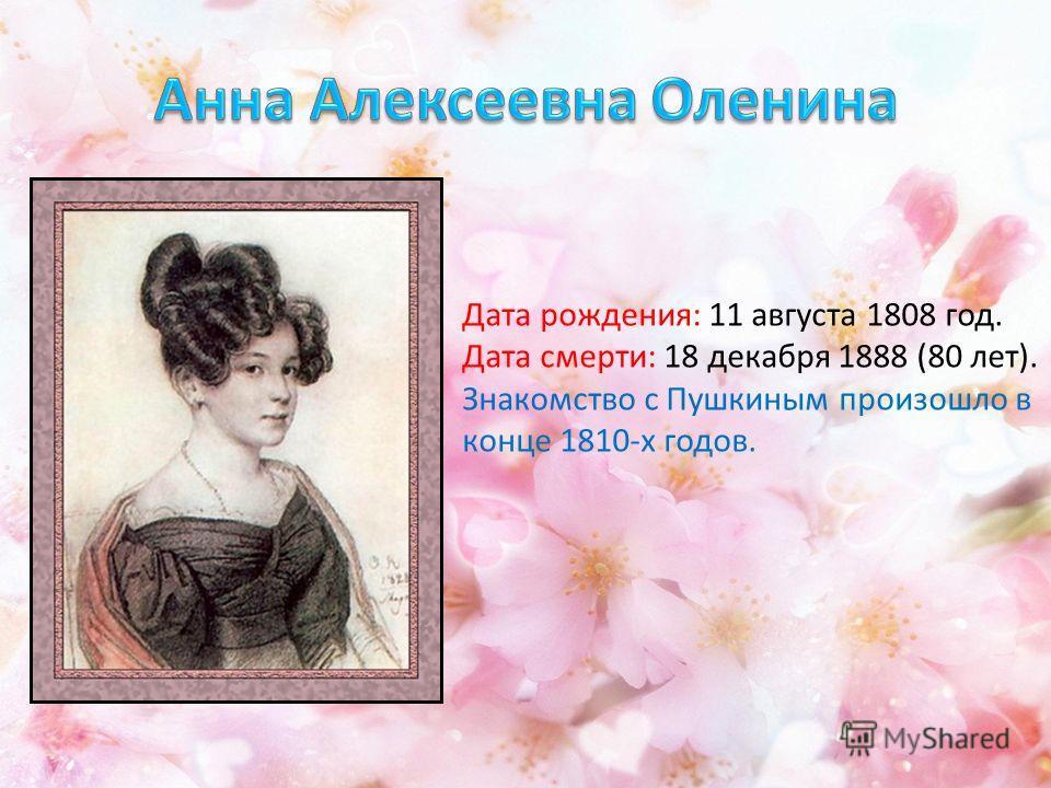 Дата рождения: 11 августа 1808 год. Дата смерти: 18 декабря 1888 (80 лет). Знакомство с Пушкиным произошло в конце 1810-х годов.