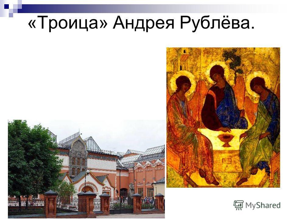 «Троица» Андрея Рублёва.