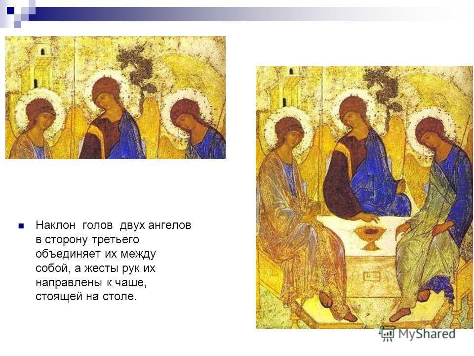 Наклон голов двух ангелов в сторону третьего объединяет их между собой, а жесты рук их направлены к чаше, стоящей на столе.
