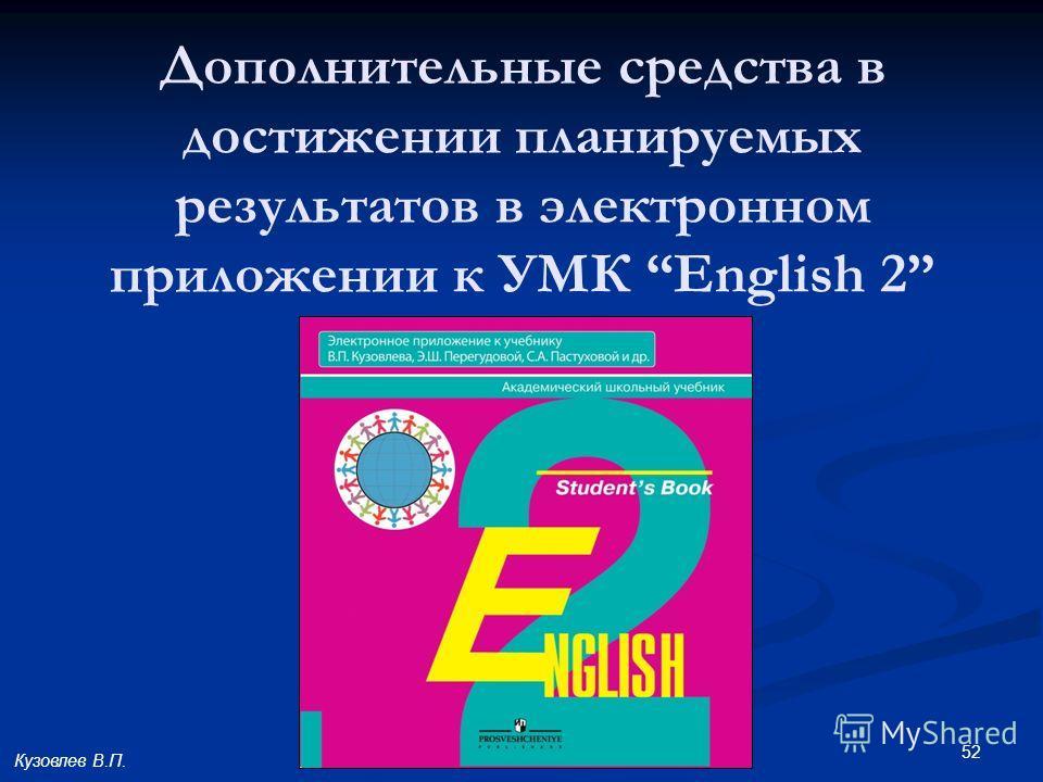 52 Дополнительные средства в достижении планируемых результатов в электронном приложении к УМК English 2 Кузовлев В.П.