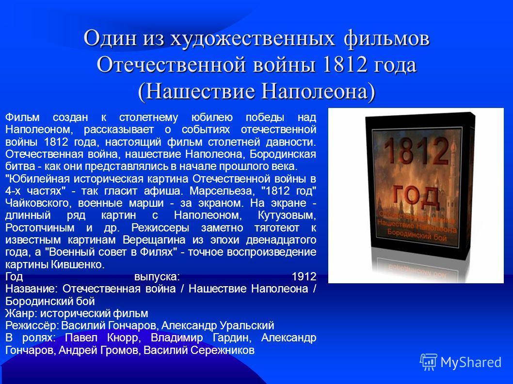 Один из художественных фильмов Отечественной войны 1812 года (Нашествие Наполеона) Фильм создан к столетнему юбилею победы над Наполеоном, рассказывает о событиях отечественной войны 1812 года, настоящий фильм столетней давности. Отечественная война,