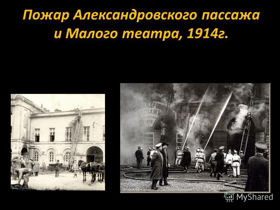 Пожар Александровского пассажа и Малого театра, 1914г.