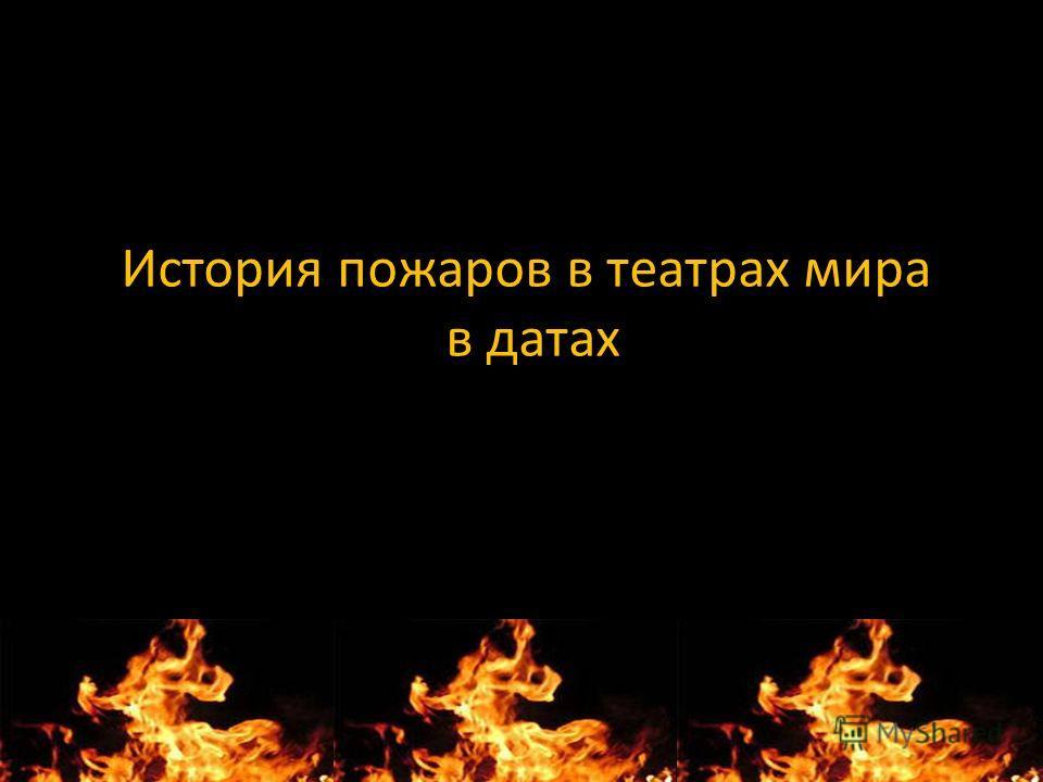История пожаров в театрах мира в датах