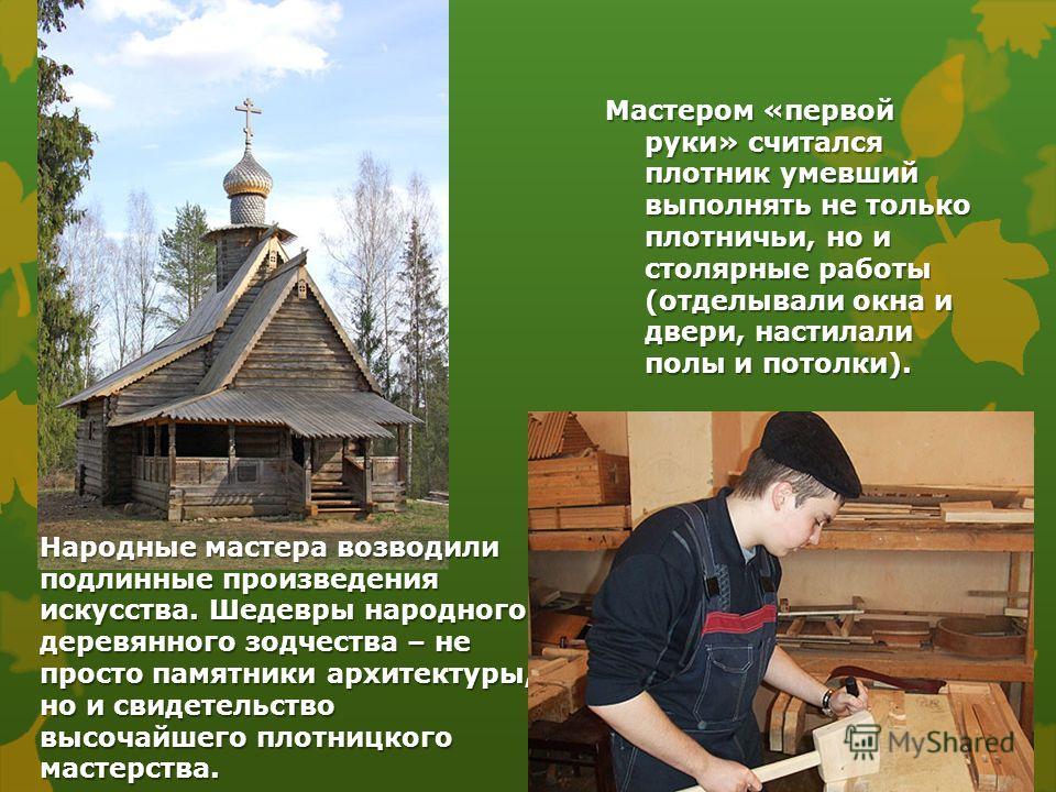 Немного истории Столяр Столяр – одна из самых древнейших профессий. Первое, что сделал древний столяр – самая необходимая мебель: стол, стул, кровать. Ведь недаром и корнем слова «столяр» является стол. На Руси уже в одиннадцатом столетии плотники бы