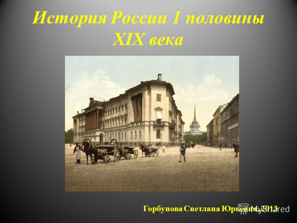 Горбунова Светлана Юрьевна, 2013 История России 1 половины XIX века