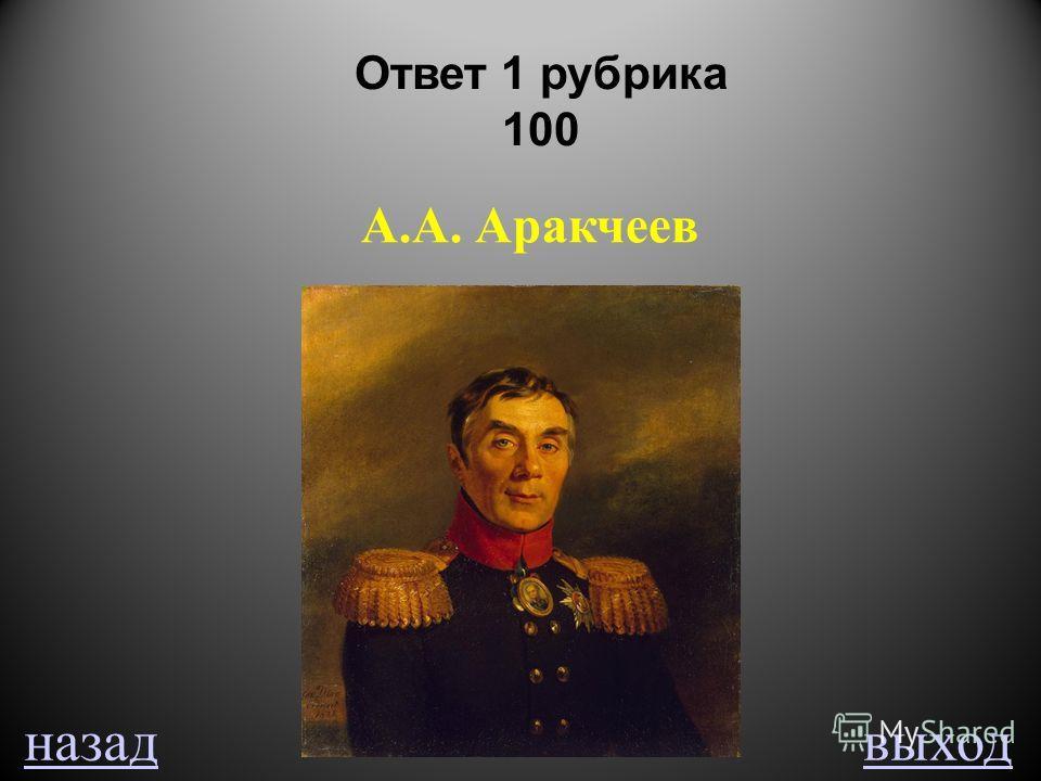 назадвыход Ответ 1 рубрика 100 А.А. Аракчеев
