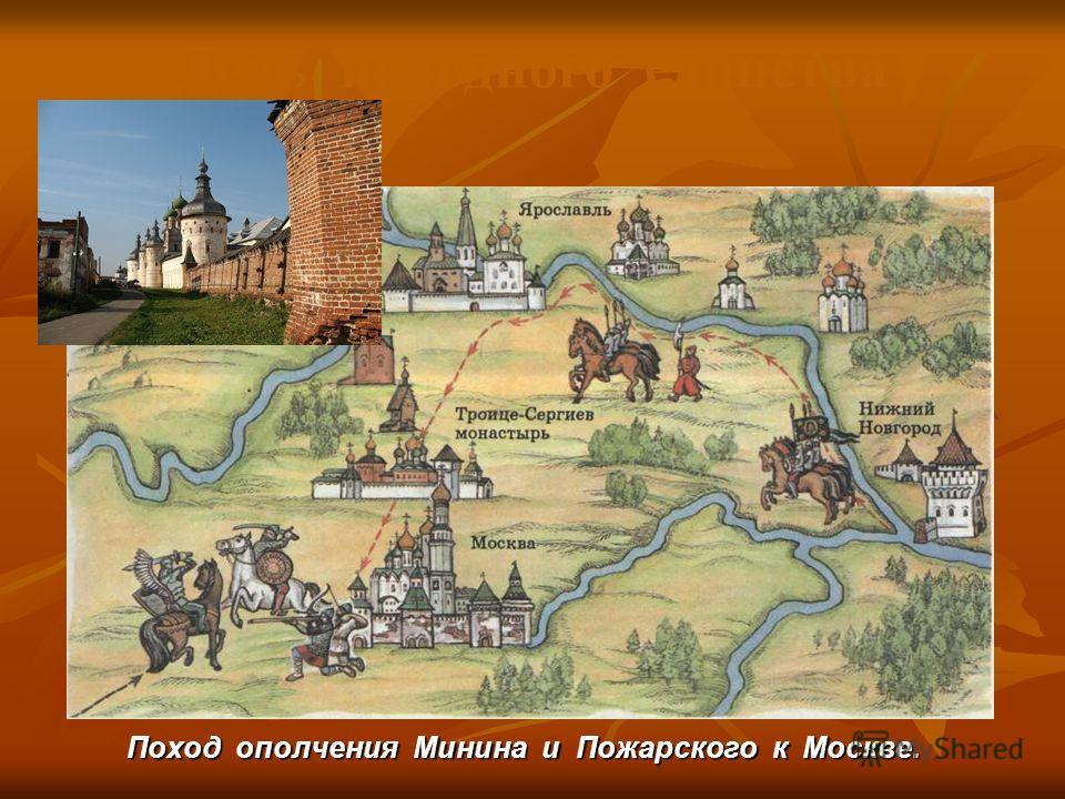 День народного единства Поход ополчения Минина и Пожарского к Москве.