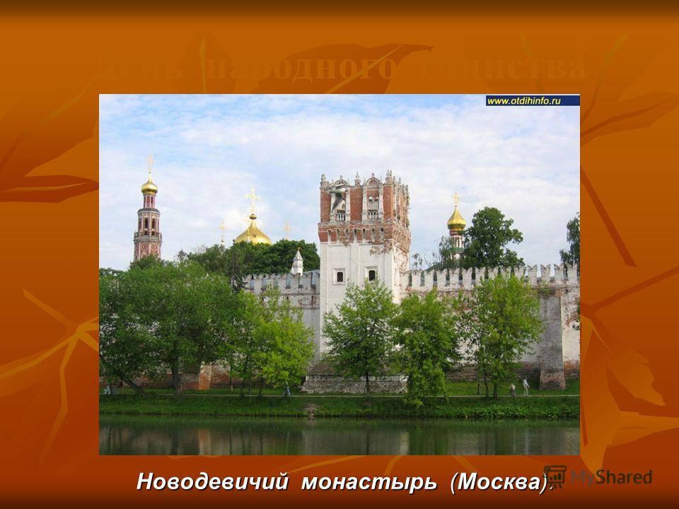 Новодевичий монастырь (Москва). День народного единства
