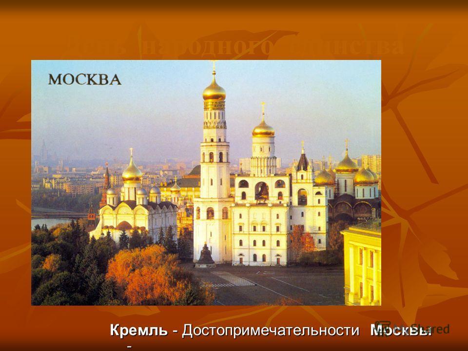 Кремль - Достопримечательности Москвы - День народного единства