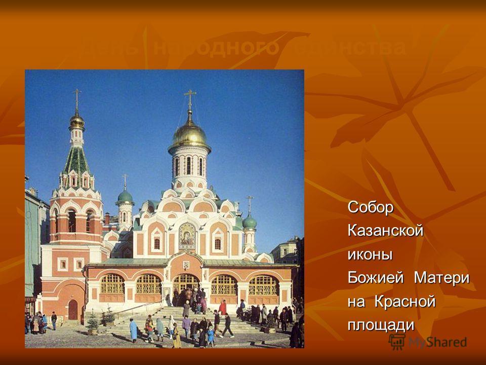День народного единства СоборКазанскойиконы Божией Матери на Красной площади