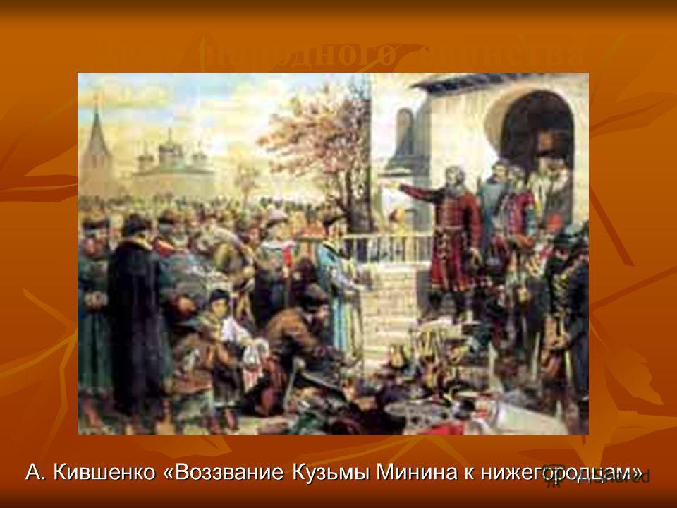 А. Кившенко «Воззвание Кузьмы Минина к нижегородцам» День народного единства