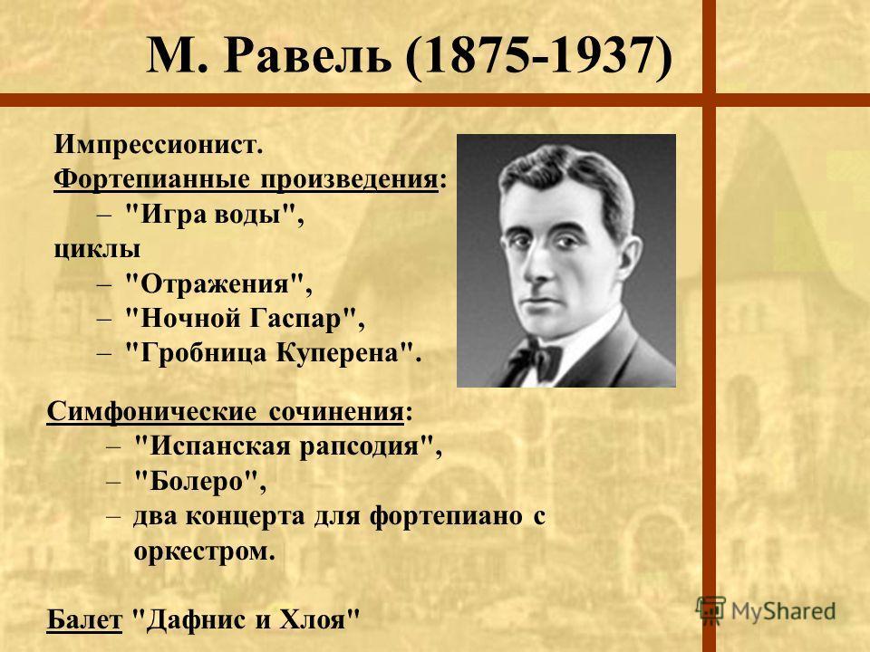 М. Равель (1875-1937) Импрессионист. Фортепианные произведения: –