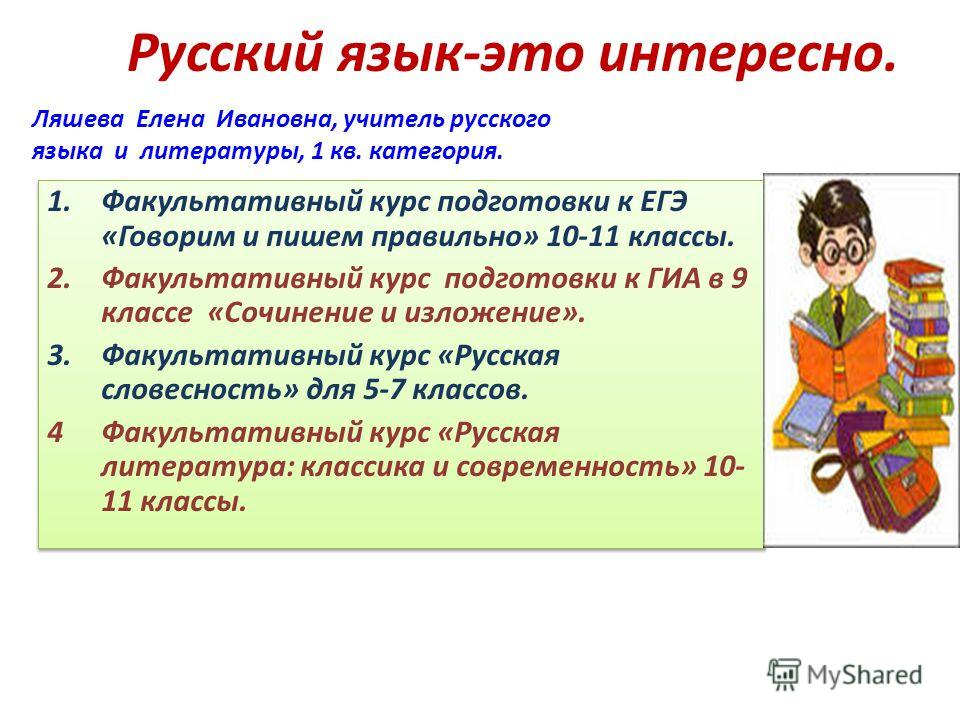 факультативный курс по русскому языку в 3 классе
