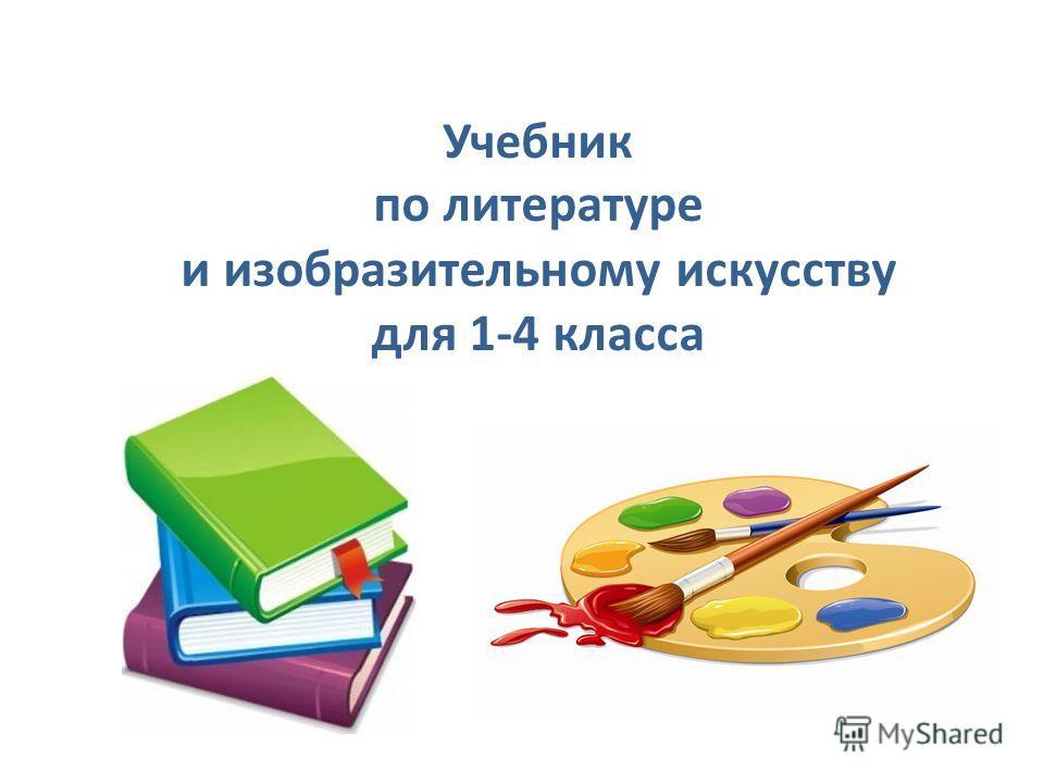 Учебник по литературе и изобразительному искусству для 1-4 класса