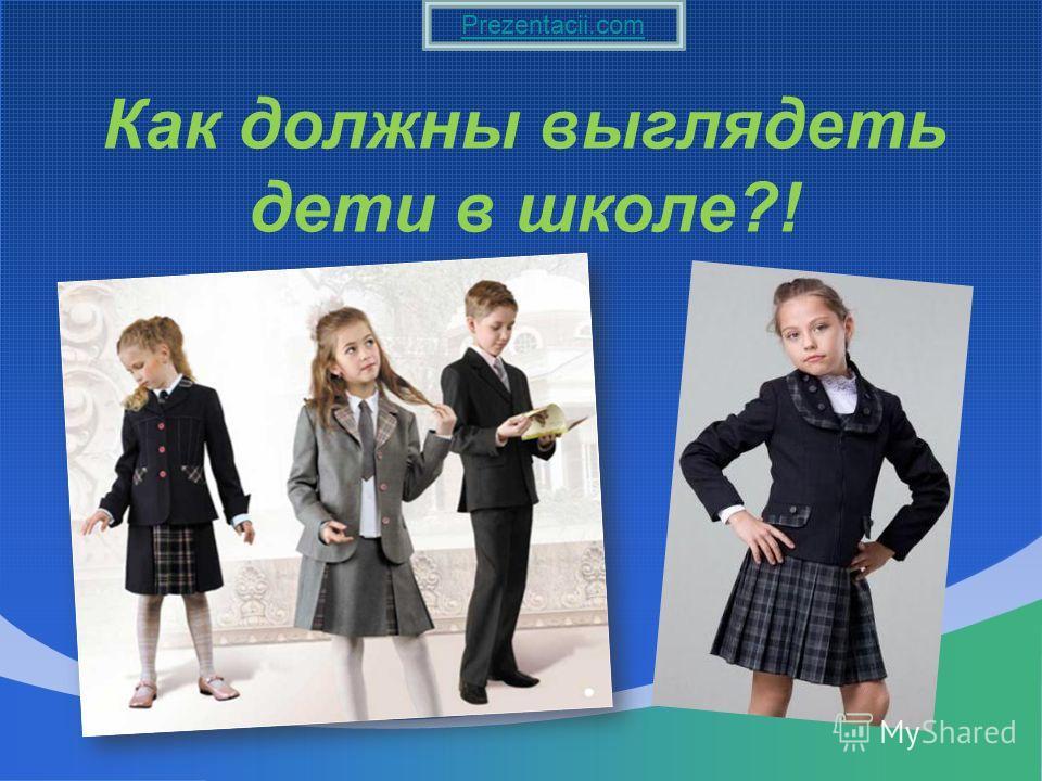 Как должны выглядеть дети в школе?! Prezentacii.com