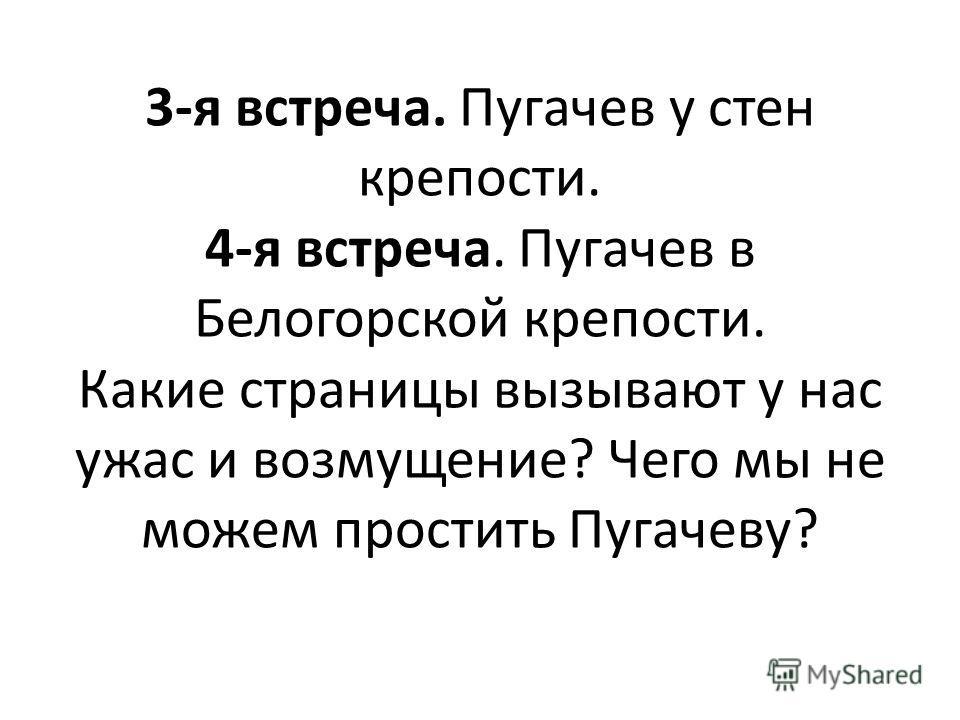 3-я встреча. Пугачев у стен крепости. 4-я встреча. Пугачев в Белогорской крепости. Какие страницы вызывают у нас ужас и возмущение? Чего мы не можем простить Пугачеву?