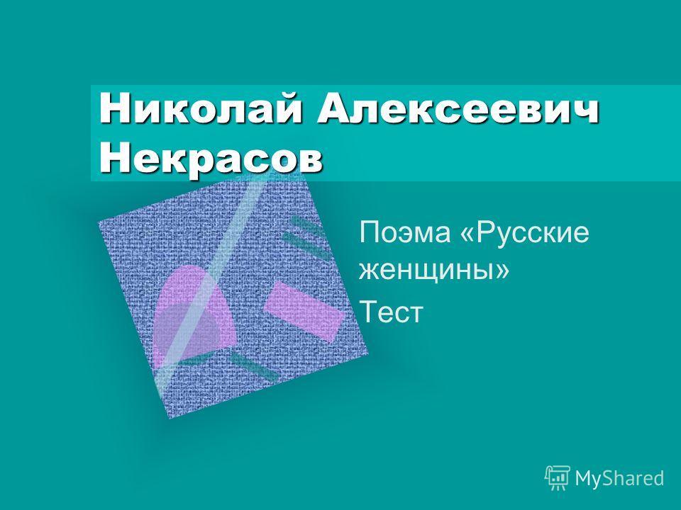 Николай Алексеевич Некрасов Поэма «Русские женщины» Тест