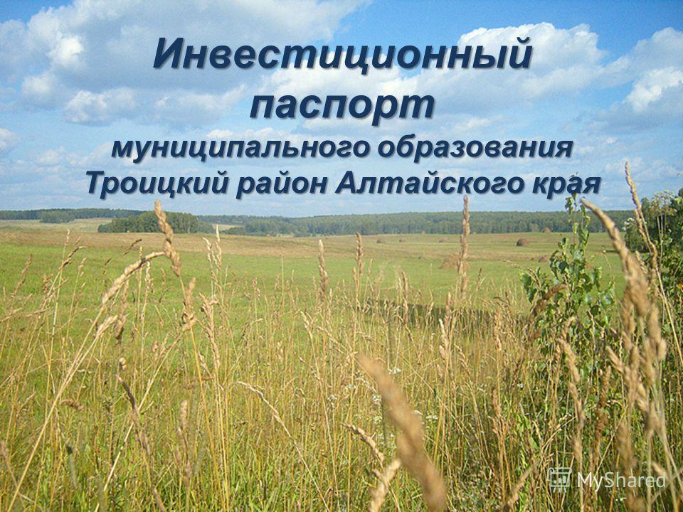 Инвестиционный паспорт муниципального образования Троицкий район Алтайского края